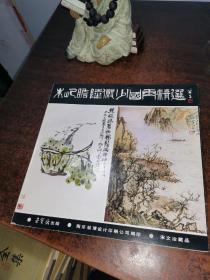 朱屺瞻陆俨少国画精选
