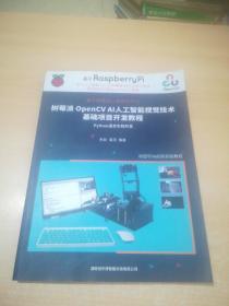 树莓派 Open CV AI人工智能视觉技术基础项目开发教程 Python语言实践开发 项目导向创新实践教程