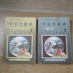 沈阳电视教材 中学生英语+中学生英语 要点提示-句型 句式 短语和词组  两本合售