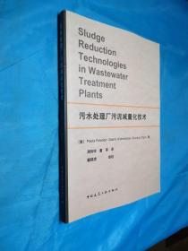污水处理厂污泥减量化技术