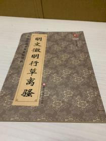 中国历代名家名帖经典:明文徵明行草离骚