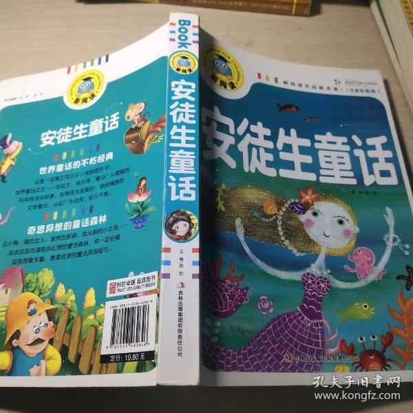 安徒生童话(注音彩图版)新阅读开启新未来