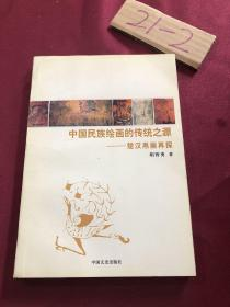 中国民族绘画的传统之源:楚汉帛画再探