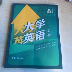 大学英语 上册(专升本)