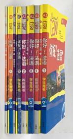 你好法语1 2 3 4(学生用书【配光盘】、练习册、教师用书)全套12册
