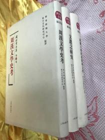 冈村繁文集(1一3)