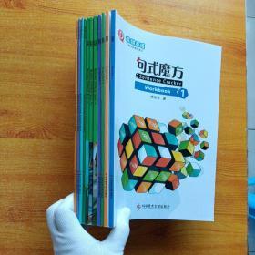 能动英语  句式魔方:句式魔方轻松学(1-4)+句式魔方 +Workbook 1+ Student Book(2-4)+能动英语 课外阅读资料  朗读快线(1-3)共11本合售【内页干净 未使用过】