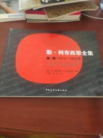 勒·柯布西耶全集:第1卷1910-1929年