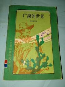 广漠的世界 (二十世纪外国文学丛书)