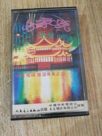 磁带:合家欢歌声1985(中国电视歌选专集之二)
