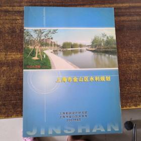 上海市金山区水利规划