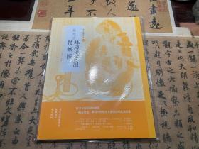 中国绘画名品·易元吉蛛网攫猿图 猫猴图