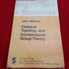 经典拓扑和组合群论