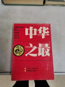 中华之最:增补本【满30包邮】