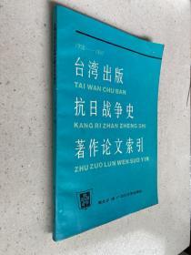 台湾出版抗日战争史著作论文索引(1950——1987)