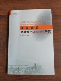 江苏旅游卫星帐户(JSTSA-2002)研究