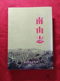 南山志(第四卷)精装16开