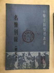 名医别录(辑校本)
