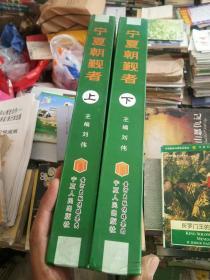 《宁夏朝靓者》上下仅印700册未翻阅