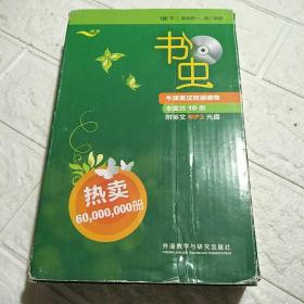 书虫·牛津英汉双语读物(1级)(下)(适合初1、初2年级)带外盒 外盒8品 附光盘