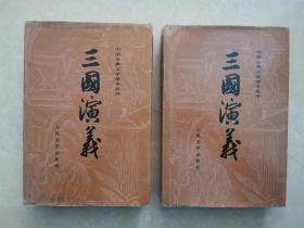 三国演义(中国古典文学读本丛书)精装上下册(品佳)