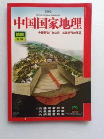 中国国家地理【2005年12月份】总第542期  附赠地图一张