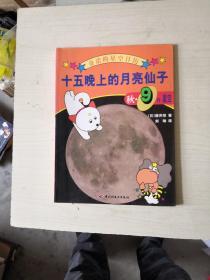 奇诺的星空日历-十五晚上的月亮仙子