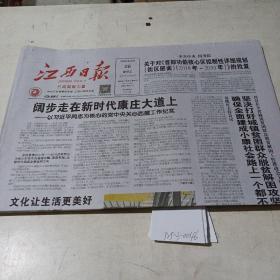 江西日报(2020.8.28)