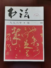 书法。1996年第一期。全国第六届书法篆刻展获奖作品选。