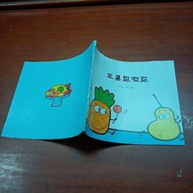 水果跑啊跑(绘本)文/图 王超 赵欣