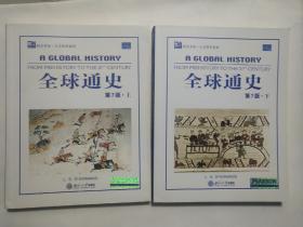 全球通史 英文  第7版 上下(美)斯塔夫里阿诺斯著 北京大学出版社 16开