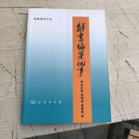 辞书编纂纪事