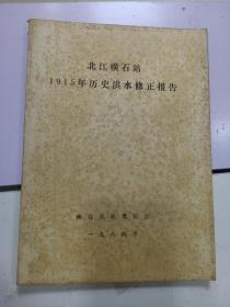 1915年历史洪水修正报告 北江横石站