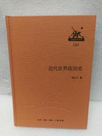 三联经典文库第二辑 近代世界政治史 9787108047588