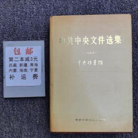 中共中央文件选集15