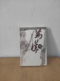 荆桦戏剧文集