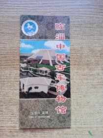 临淄中国古车博物馆