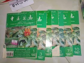 中医书籍《中医杂志(1996年1,3,4,5,6,7,10期)》7册合售!铁橱西6--6