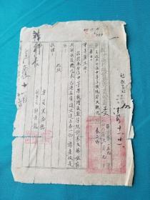 1949年陕甘宁边区黄龙分区行政督察专员公署专员黑志德书写呈文一件