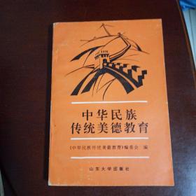 中华民族传统美德教育