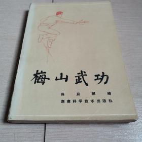 梅山武功(全一册)〈1987年湖南初版发行〉