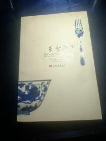 东食西渐:西方人眼中的中国饮食文化
