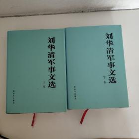 刘华清军事文选(上 下)(刘华清黔印本)