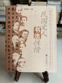 民国文人书法性情(首版一印)