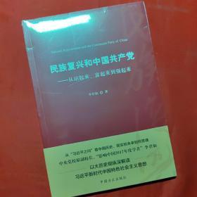 民族复兴和中国共产党:从站起来、富起来到强起来