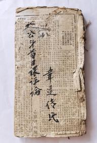 民国手抄风水地理《杨公斗首日课论》