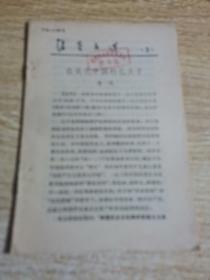 活页文选[3]