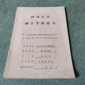四川大学硕士学位论文:非正式制度对西藏经济制度变迁方式的影响