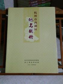杭州市西湖区地名图册