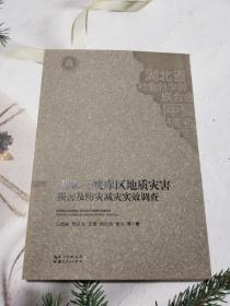 湖北三峡库区地质灾害损害及防灾减灾实效调查